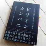 ガチで独創的なレビュー:「ビリオン・カンパニー」(後編)