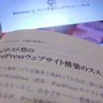 「ワンクリック・キャッシュ戦略」を読みながらブログ改良・改善。
