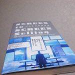 ダイレクト出版から「デジタル対面営業」っていう新刊が届いた。