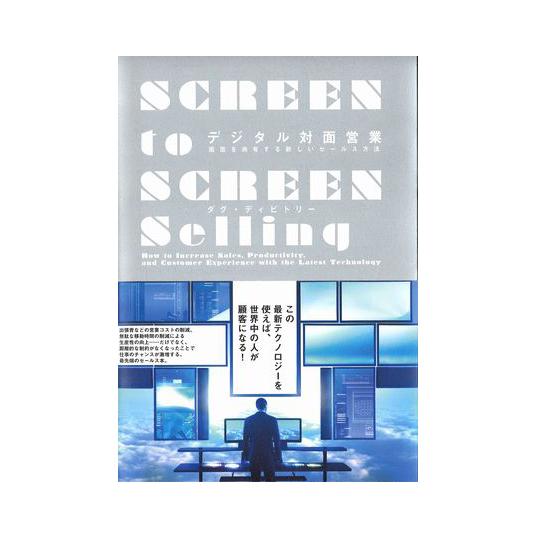 デジタル対面営業 SCREEN to SCREEN Selling