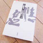 ガチで独創的なレビュー:「禅は無の宗教 福島慶道」