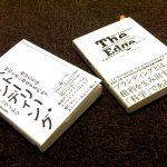 ダイレクト出版の新刊「ストーリー・ブランディング」を速攻読んでいる。