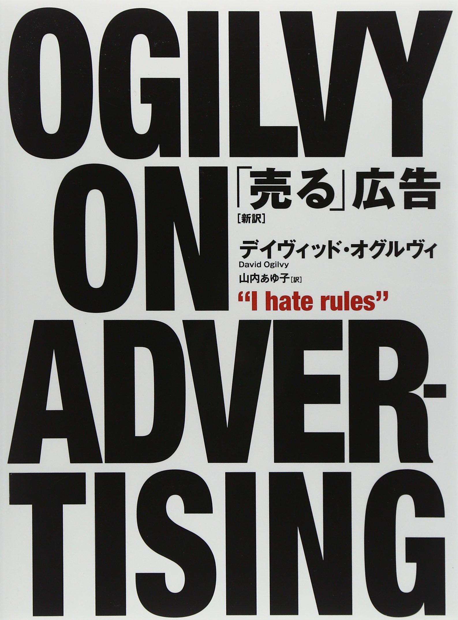 「売る」広告