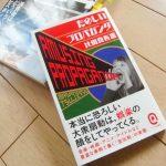 広告と日本史・世界史に興味があるならオススメの本「たのしいプロパガンダ」。