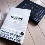 ダイレクト出版新刊「Simplify(シンプリファイ)」は成功法則の歴史と革命。