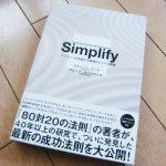 ガチで独創的なレビュー:「Simplify(シンプリファイ)」(前編)