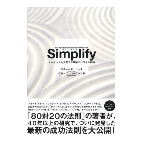 Simplify(シンプリファイ)