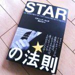 ガチで独創的なレビュー:「STARの法則」(前編)