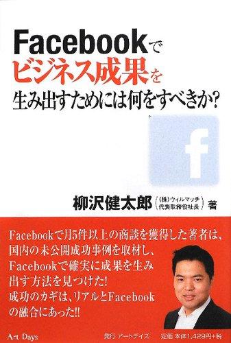Facebookでビジネス成果を 生み出すためには何をすべきか?