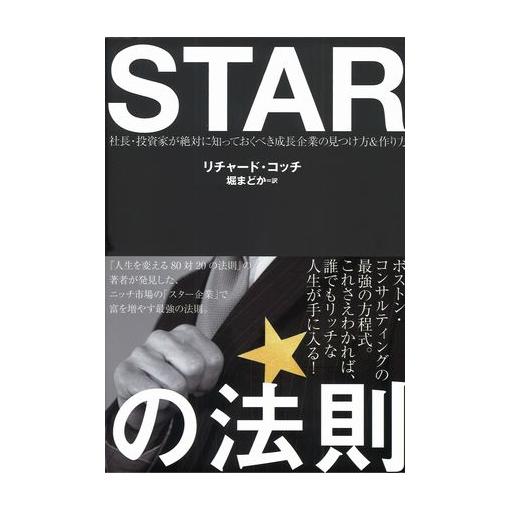 STARの法則