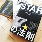 ダイレクト出版新刊「STARの法則」は、スタービジネスを知ってから読む本。