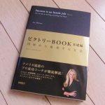 ガチで独創的なレビュー:「ビクトリーBOOK 基礎編 内面から成功する方法」(後編)