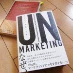 ダイレクト出版新刊「アンマーケティング (UNMARKETING)」。要は関係構築型を勧める特に優しいビジネス書籍。