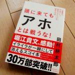 「頭に来てもアホとは戦うな!」は心をすり減らしたあなたへの癒しとなる本。より大人にもなれる本。