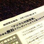 ダイレクト出版の「デジタル対面営業」が無料で手に入る。