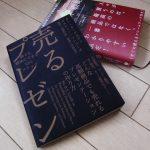 ダイレクト出版新刊「売るプレゼン」は恐怖の克服から始めて、プレゼンを手に職にする教科書。
