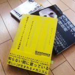 「脳科学マーケティング100の心理技術」は堅い内容の本だけど、より賢く効率的な商売を追及する虎の巻。