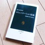 「コミュニケーション技術ー実用的文章の書き方」は学生時代に受けたかった超オススメの文章入門講座の本。